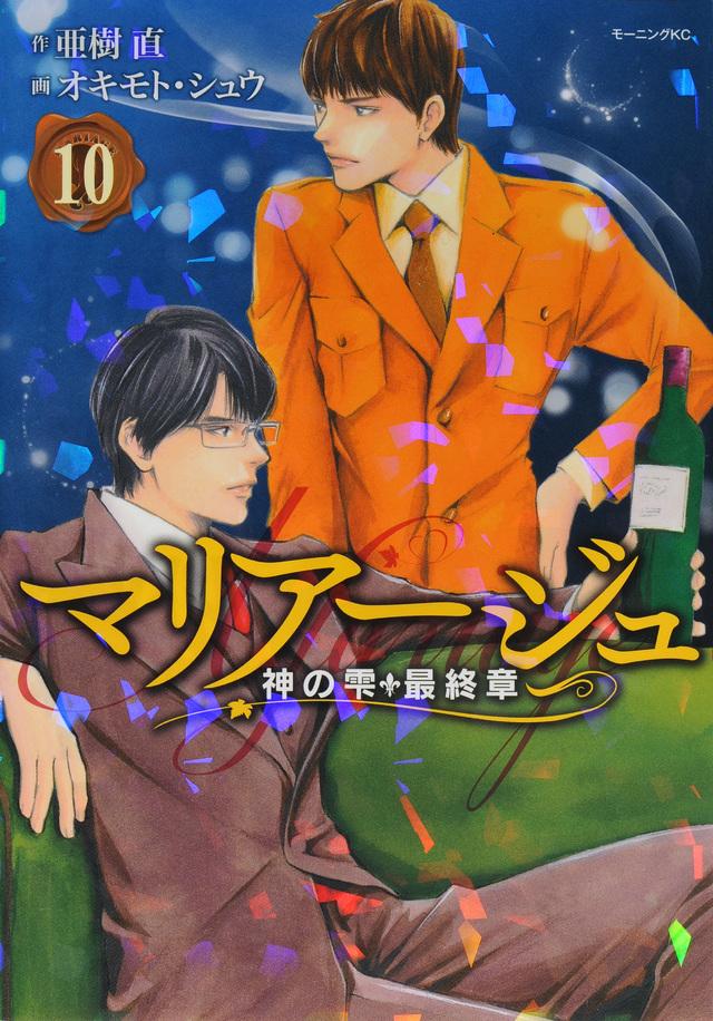マリアージュ~神の雫 最終章~(10)