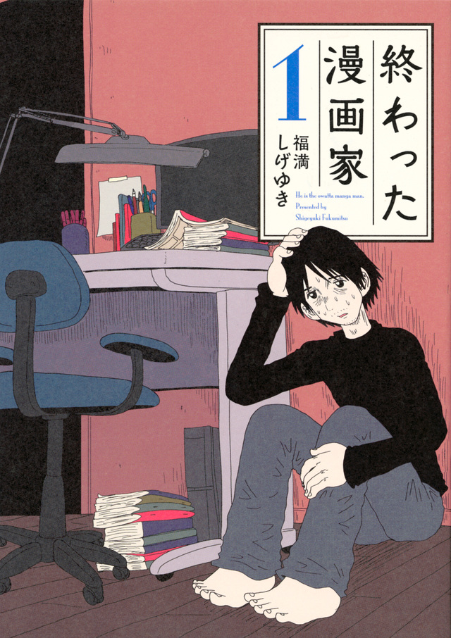 終わった漫画家(1)