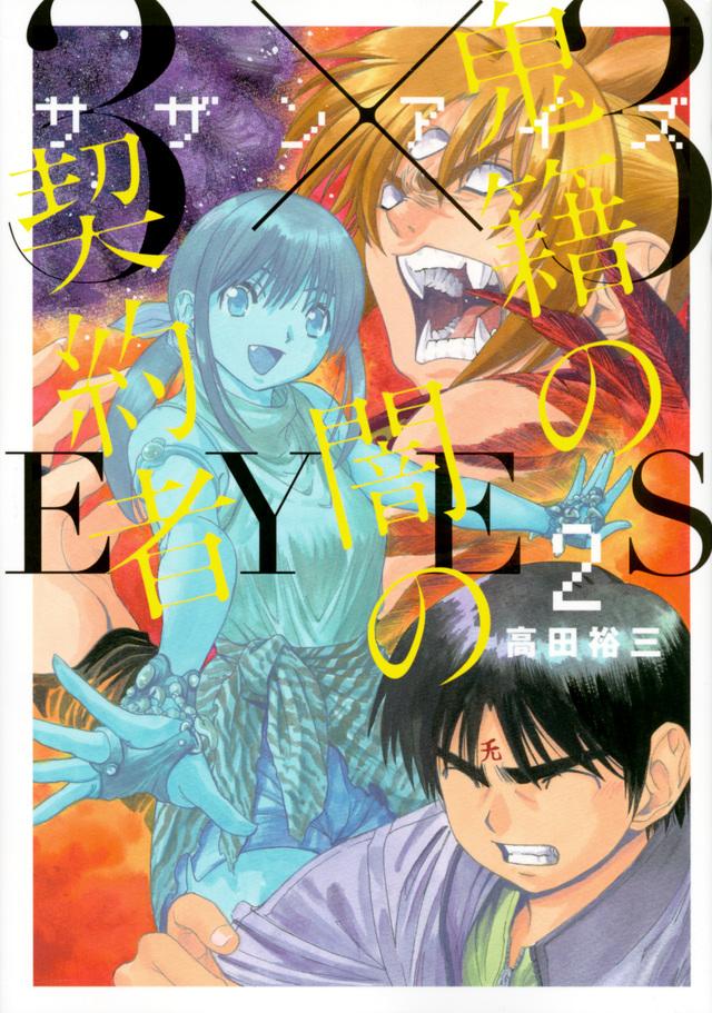 3×3EYES 鬼籍の闇の契約者(2)