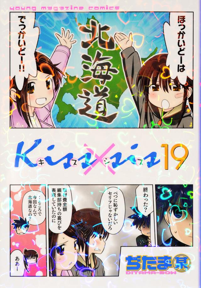Kiss×sis(19)