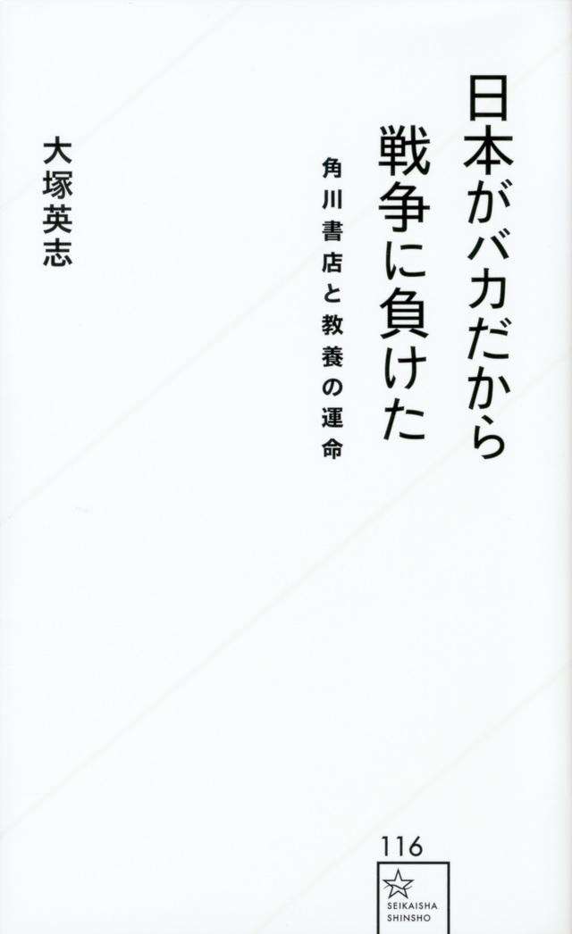 日本がバカだから戦争に負けた 角川書店と教養の運命