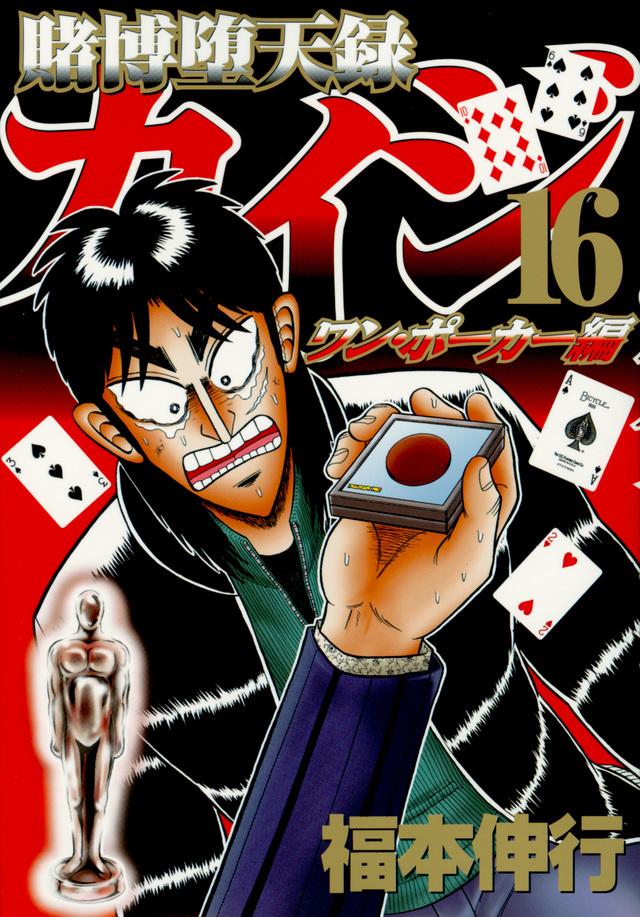 賭博堕天録カイジ ワン・ポーカー編(16)