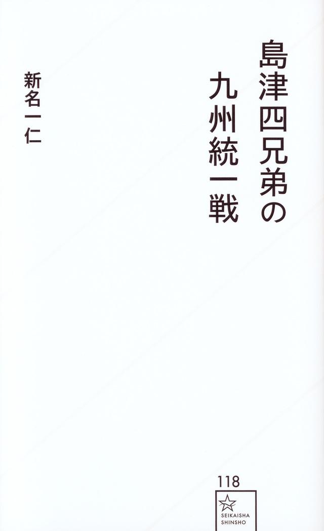 島津四兄弟の九州統一戦
