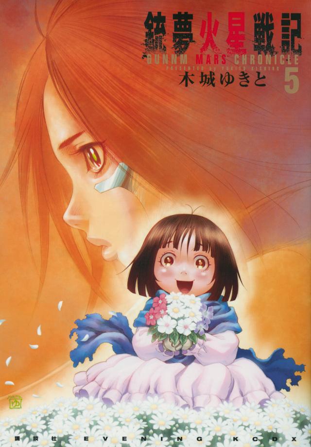 銃夢火星戦記(5)