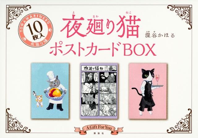 夜廻り猫ポストカードBOX