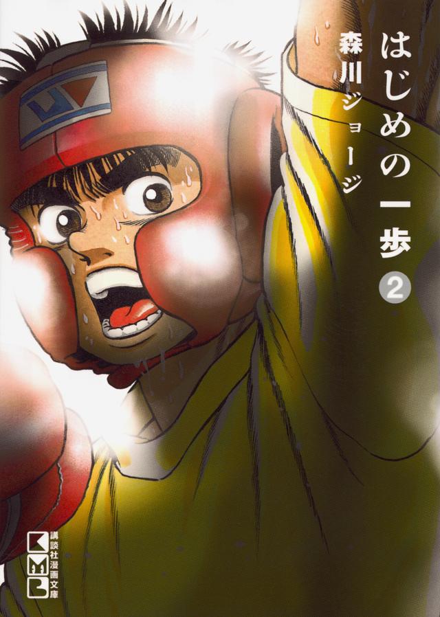 はじめの一歩(2)