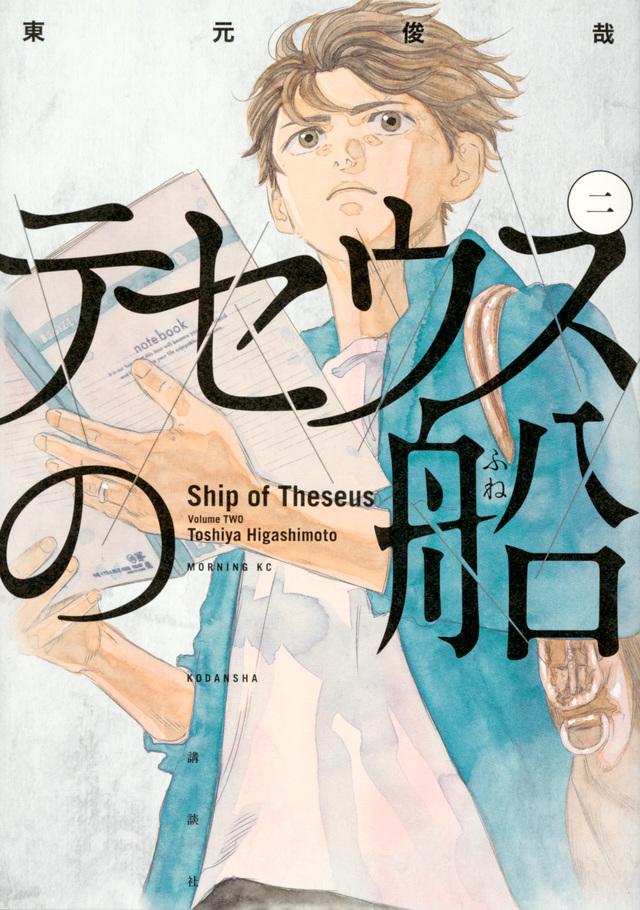 テセウスの船(2)