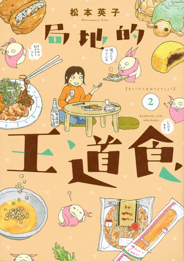 局地的王道食(2)<完>