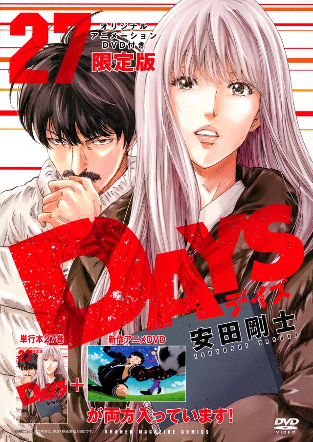DVD付き DAYS(27)限定版
