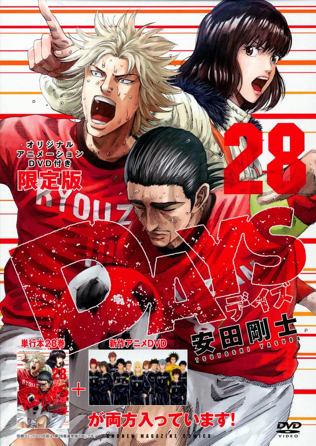 DVD付き DAYS(28)限定版