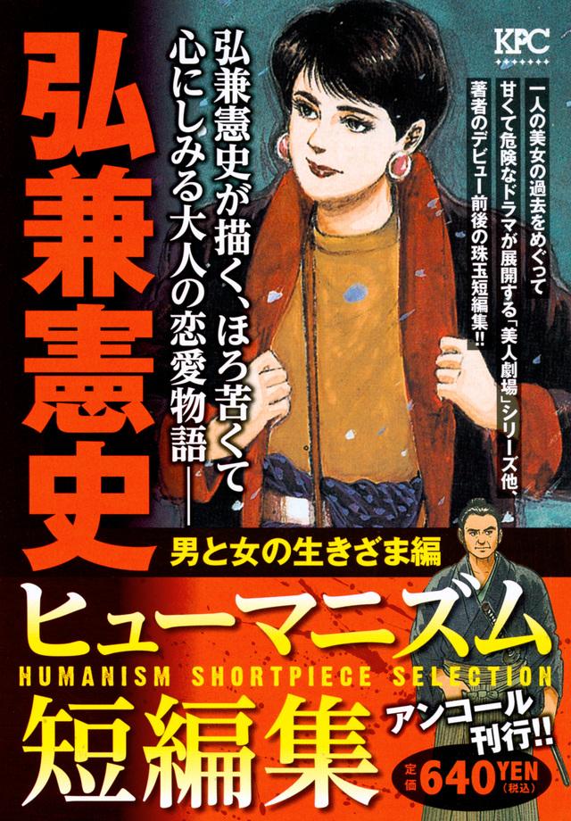 弘兼憲史ヒューマニズム短編集 男と女の生きざま編 アンコール刊行!!