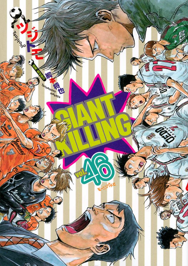 GIANT KILLING(46)
