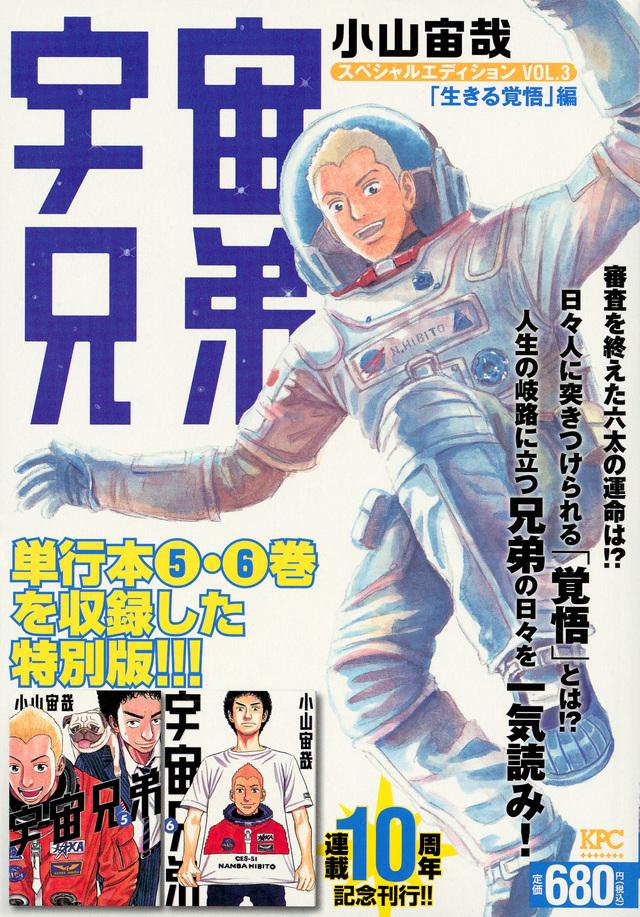 宇宙兄弟 スペシャルエディションVOL.3 「生きる覚悟」編