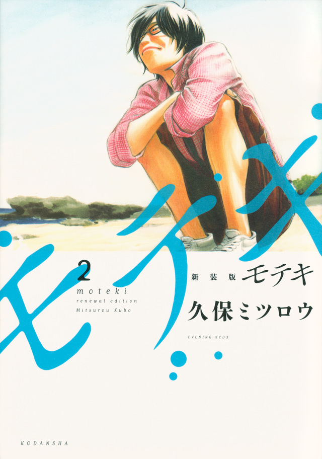 新装版 モテキ(2)