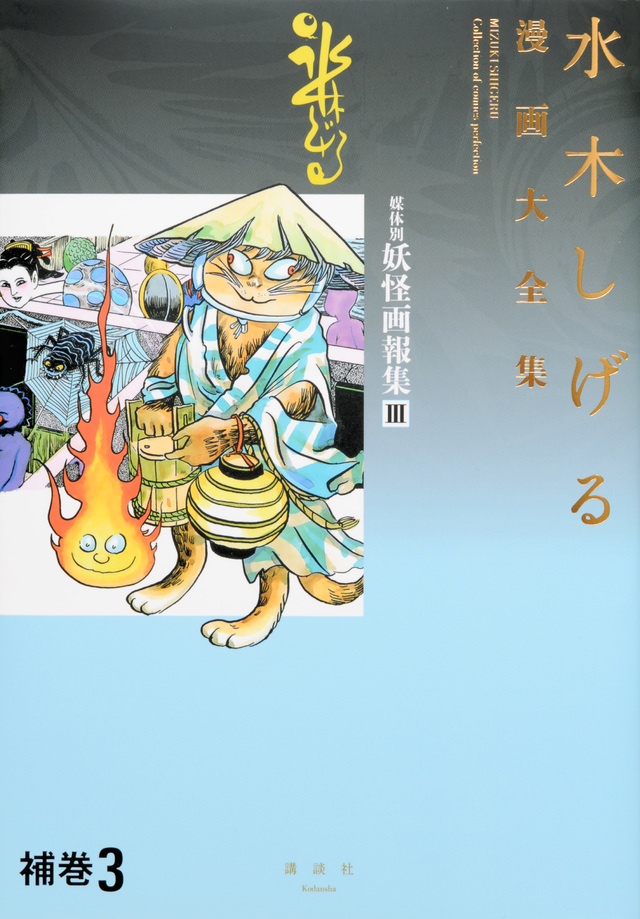 水木しげる漫画大全集 補巻3 媒体別妖怪画報集(3)