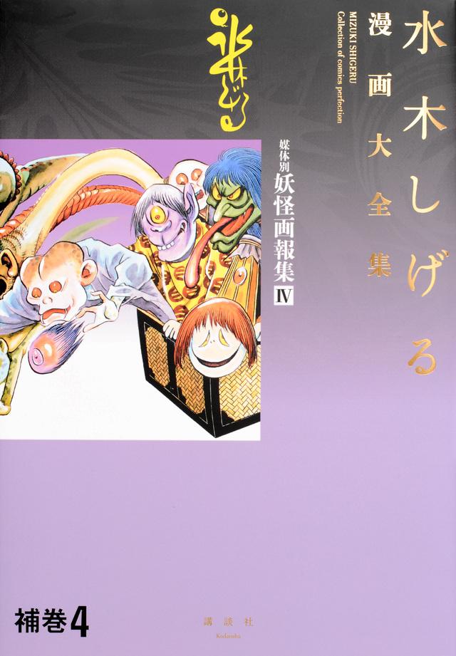 水木しげる漫画大全集 補巻4 媒体別妖怪画報集(4)