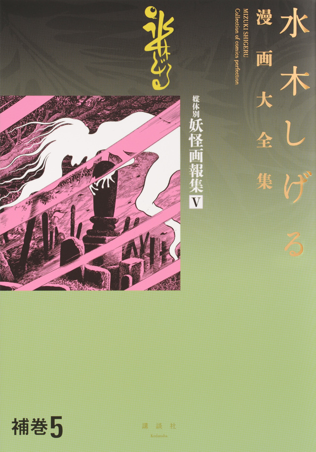 水木しげる漫画大全集 補巻5 媒体別妖怪画報集(5)