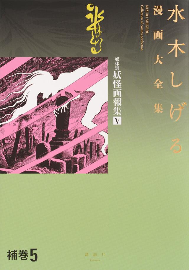 水木しげる漫画大全集 媒体別妖怪画報集