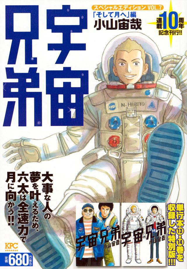 宇宙兄弟 スペシャルエディションVOL.7 「そして月へ」編