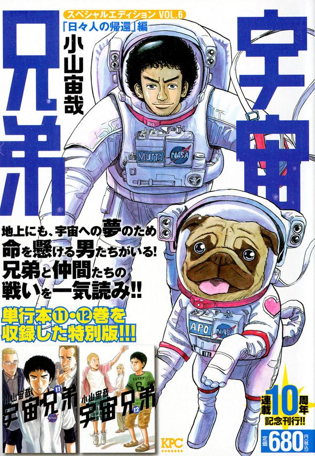 宇宙兄弟 スペシャルエディションVOL.6 「日々人の帰還」編