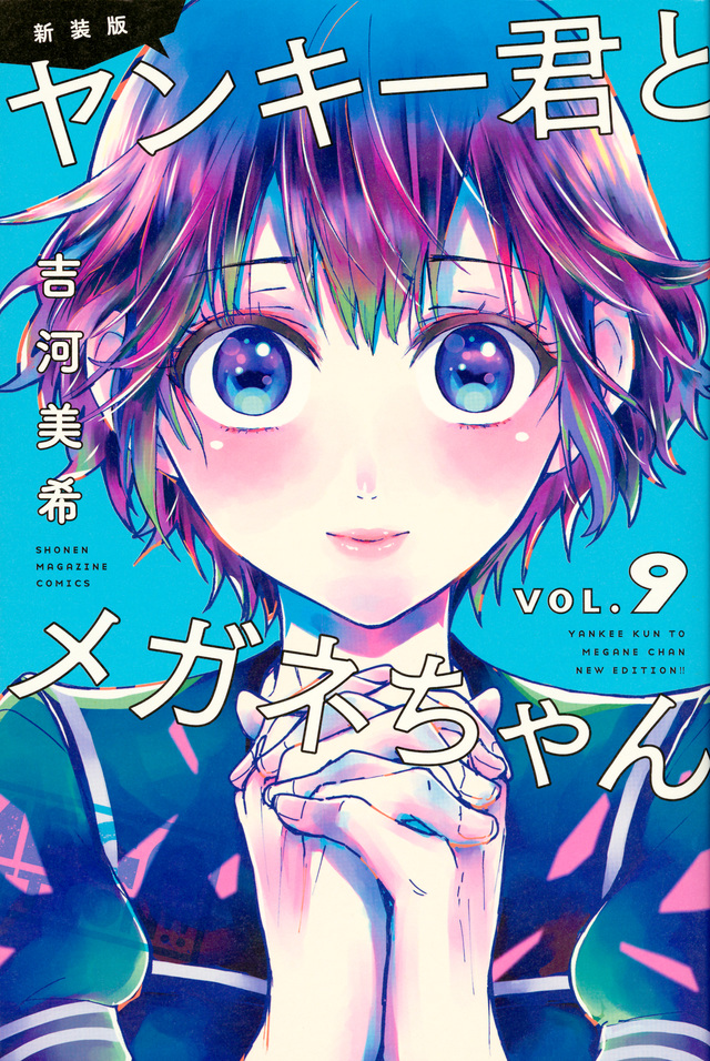 新装版 ヤンキー君とメガネちゃん(9)
