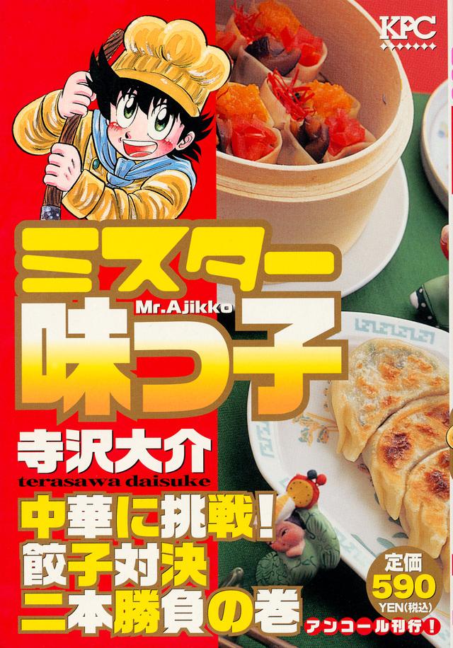ミスター味っ子 中華に挑戦! 餃子対決二本勝負の巻 アンコール刊行!