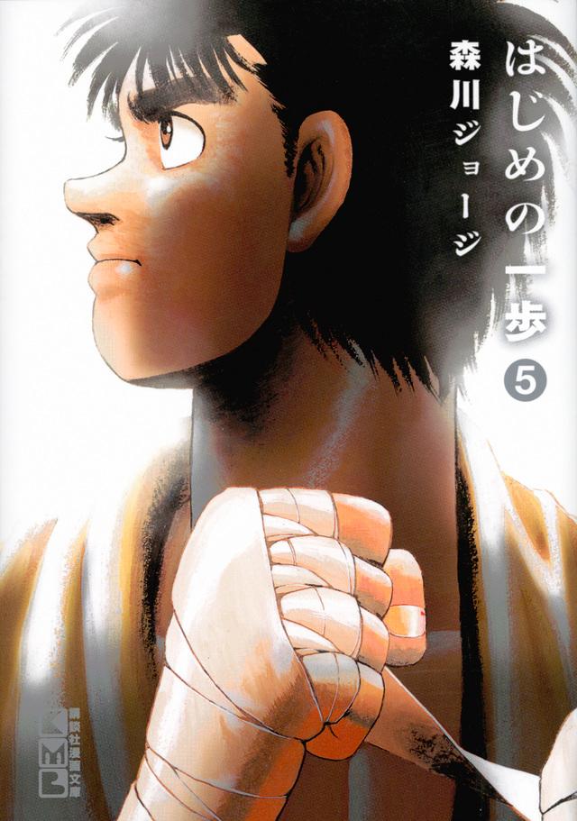 はじめの一歩(5)