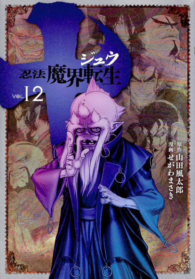 十 ~忍法魔界転生~(12)