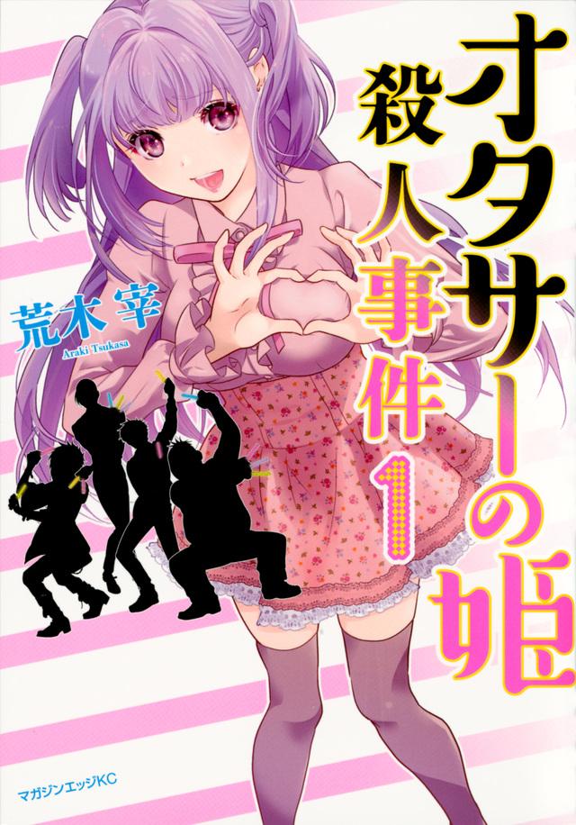 オタサーの姫殺人事件(1)