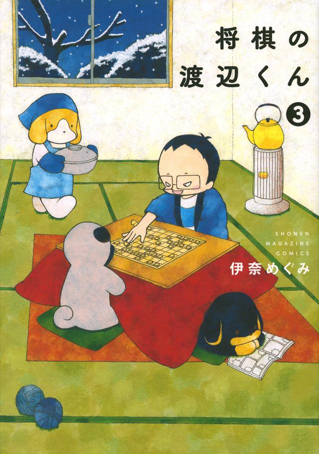将棋の渡辺くん(3)