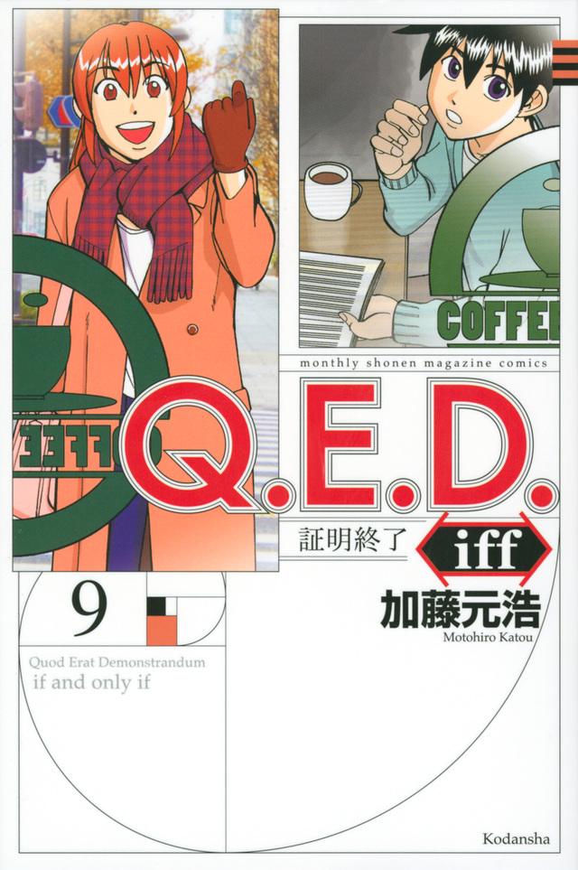 Q.E.D.iff -証明終了-(9)