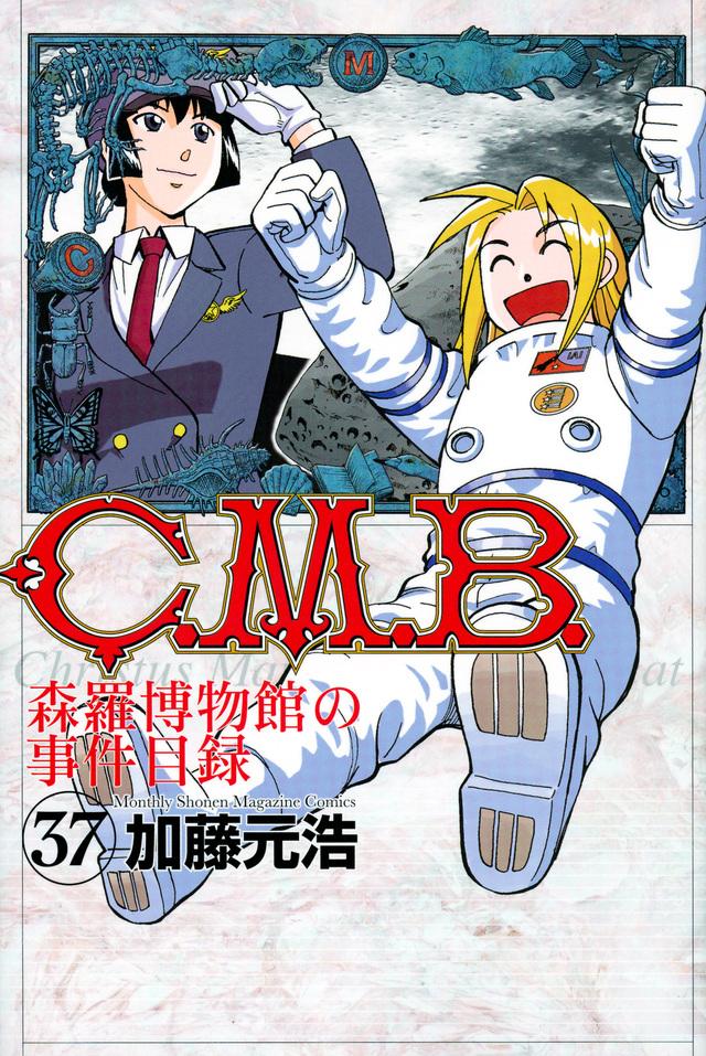 C.M.B.森羅博物館の事件目録(37)