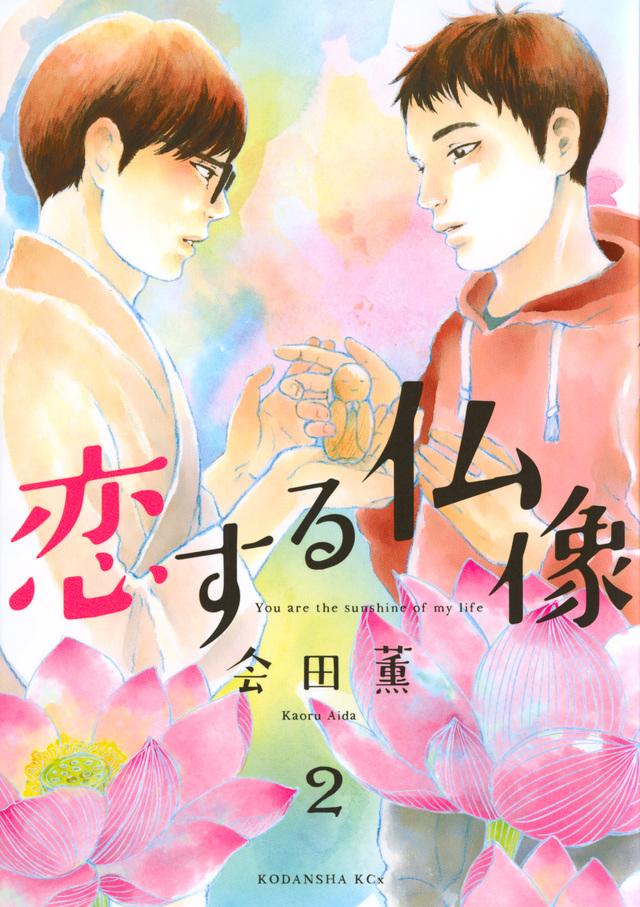 恋する仏像(2)