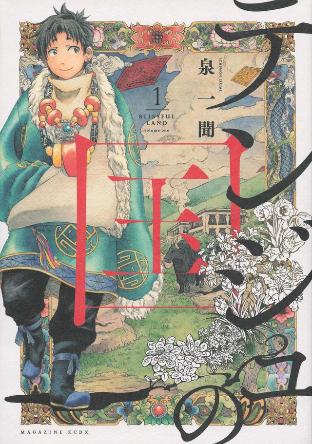 テンジュの国(1)