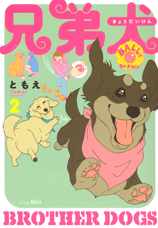 兄弟犬(2)