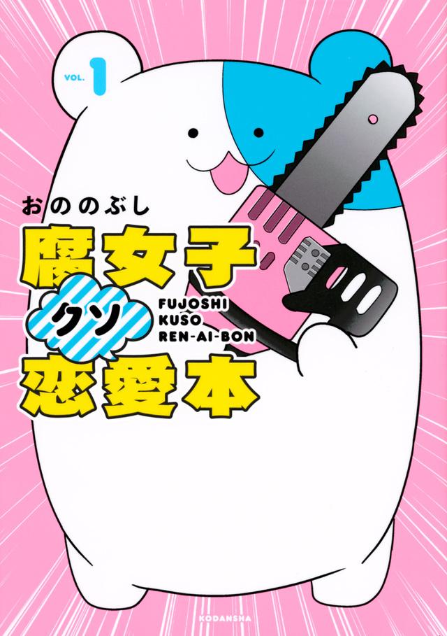腐女子クソ恋愛本(1)
