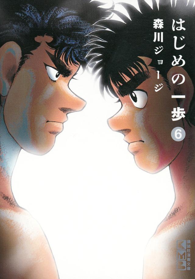 はじめの一歩(6)