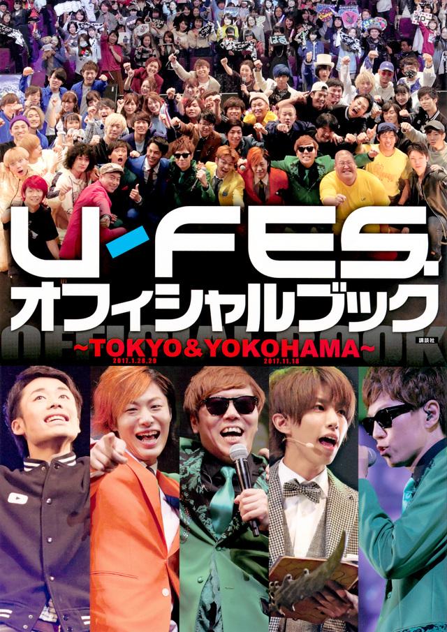 U-FES.オフィシャルブック