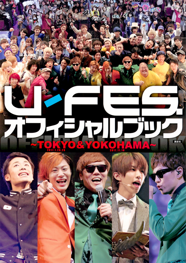 U-FES.オフィシャルブック ~TOKYO&YOKOHAMA~