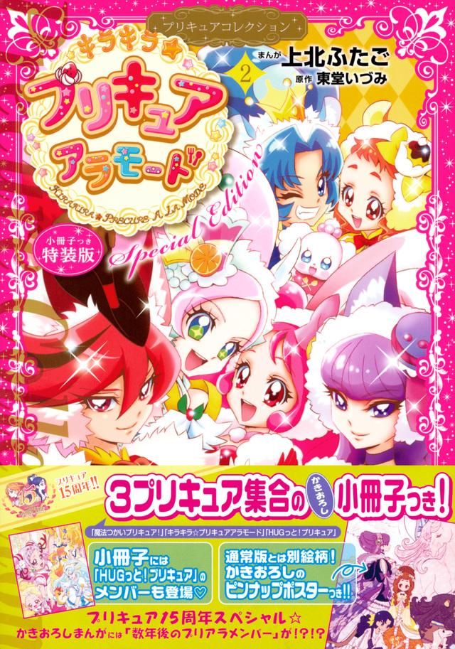 小冊子つき キラキラ☆プリキュアアラモード(2)プリキュアコレクション 特装版
