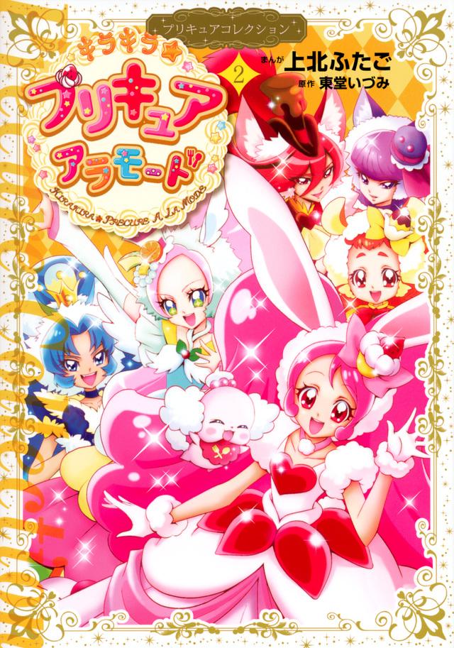 キラキラ☆プリキュアアラモード(2)プリキュアコレクション