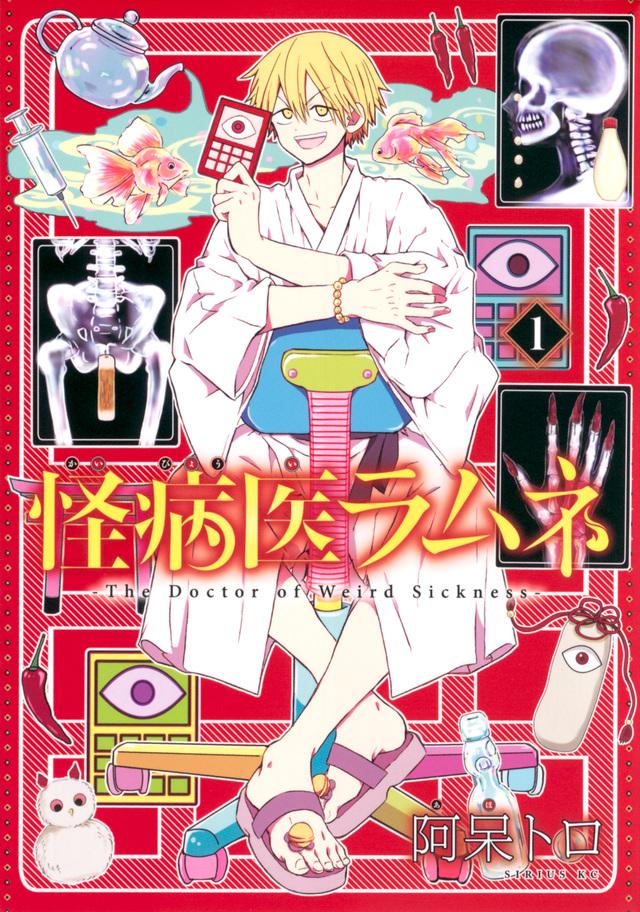 怪病医ラムネ(1)