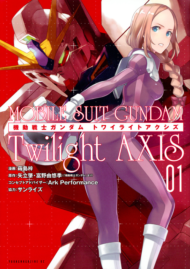 機動戦士ガンダム Twilight AXIS(1)