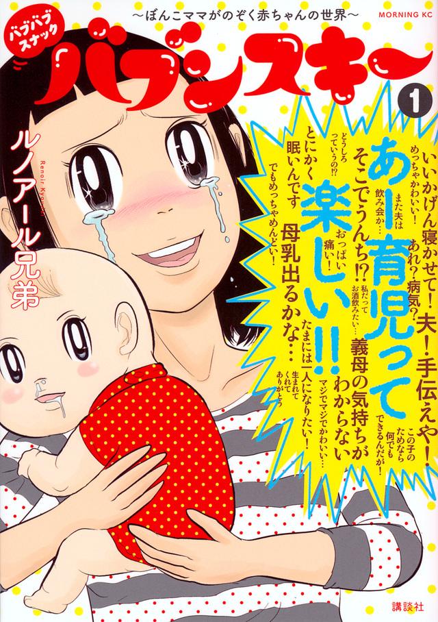 バブバブスナック バブンスキー ~ぼんこママがのぞく赤ちゃんの世界~(1)