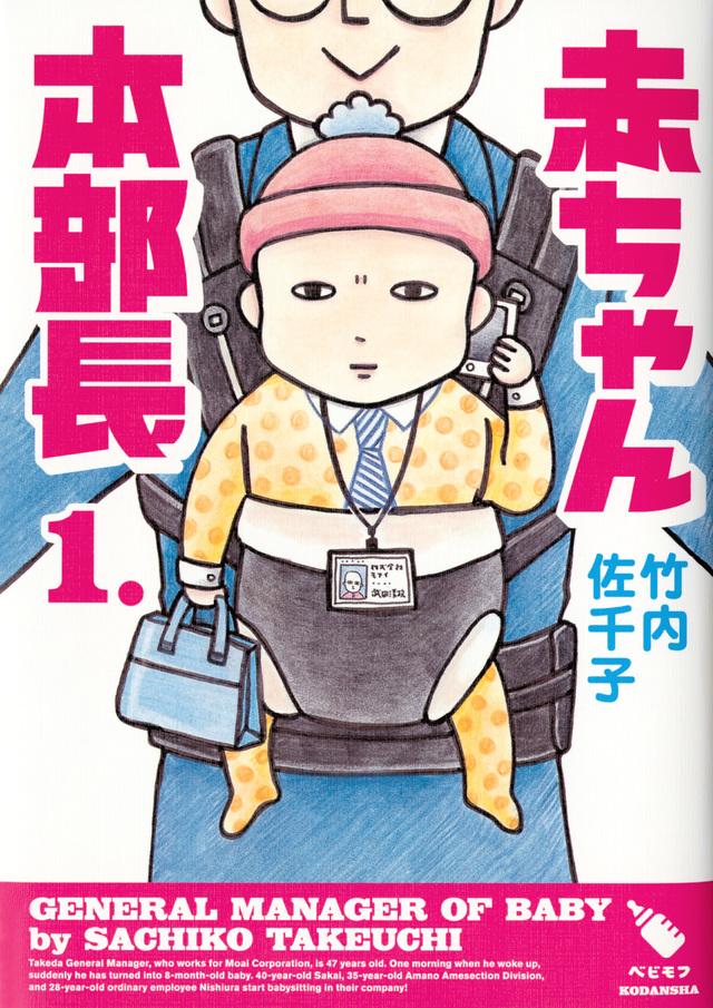 赤ちゃん本部長(1)