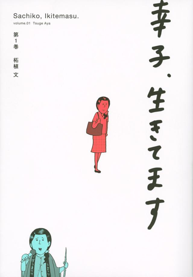 幸子、生きてます(1)