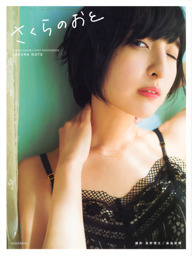 佐倉綾音ファースト写真集 AYANE'S PHOTO BOOK(仮)