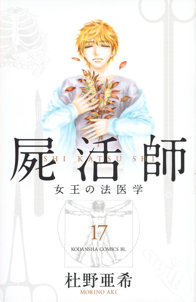 屍活師 女王の法医学(17)