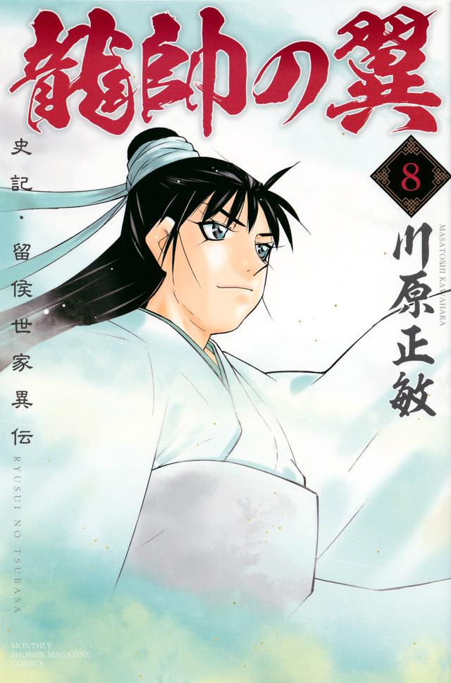 龍帥の翼 史記・留侯世家異伝(8)