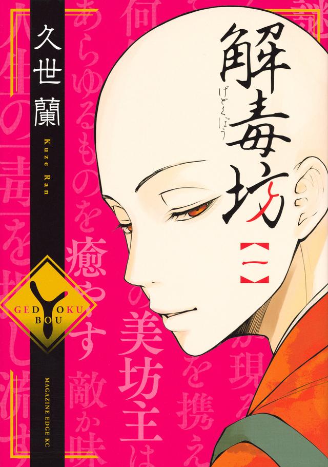 解毒坊(1)